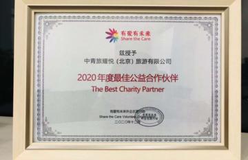 邀约|耀悦荣获有爱有未来外企志愿行动「2020年度最佳公益合作伙伴」