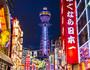大阪5日游,大阪5日游费用-中青旅遨游网