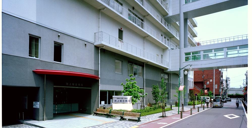 东京池上综合医院