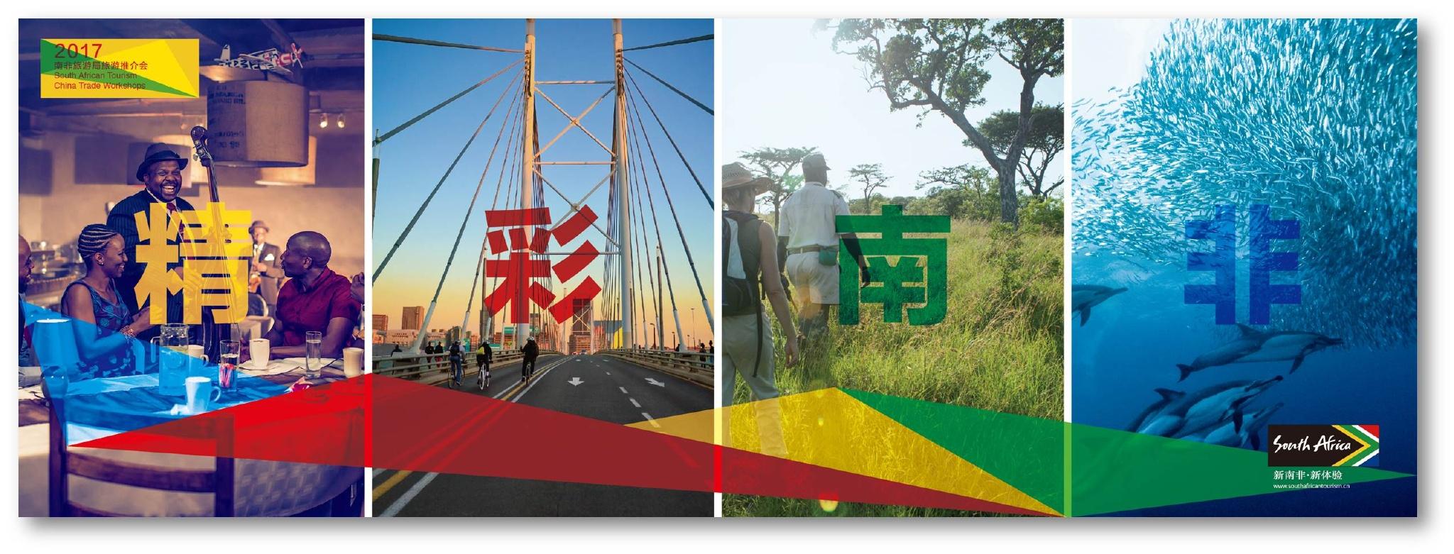 邀约|耀悦荣获南非旅游局最佳合作伙伴