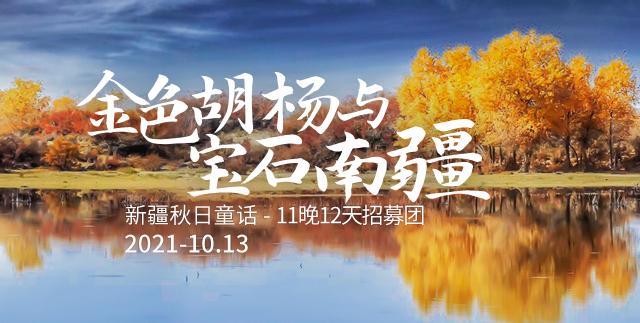 20210907新疆秋季胡杨