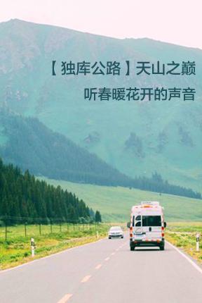 【独库公路】天山之巅,听春暖花开的声音