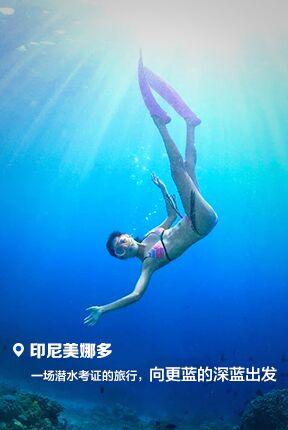 印尼美娜多,一场潜水考证的旅行,向更蓝的深蓝出发