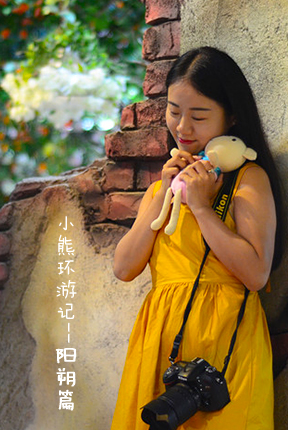 小熊环游记——阳朔篇