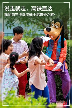 说走就走,高铁直达,我的第三次香港迪士尼奇妙之旅~
